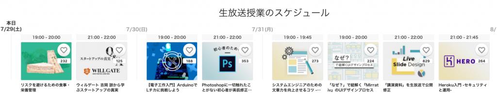 スクリーンショット 2017-07-29 0.13.15