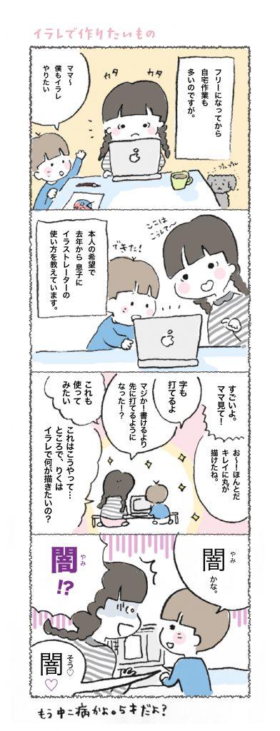 4koma_02