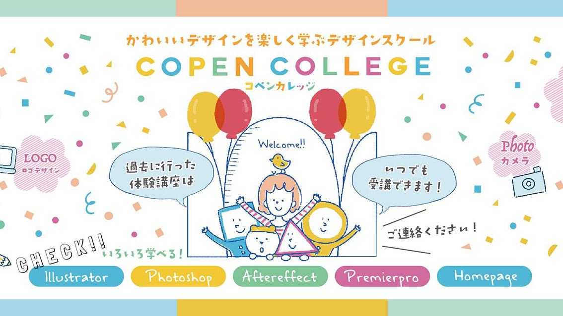 CopenCollegeオフィシャルサイトをリニューアルいたしました!