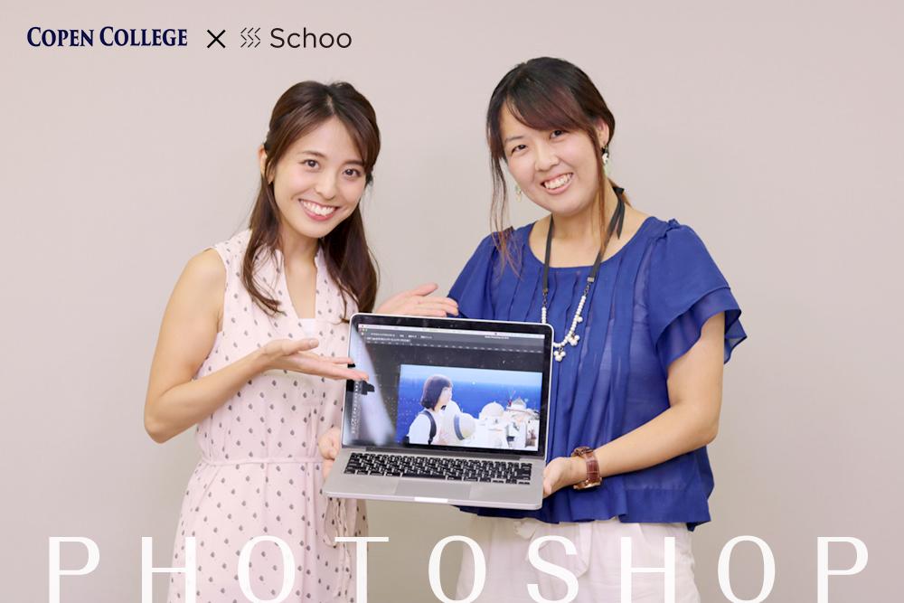 Schooさんにて、初心者のためのPhotoshop講座PART2