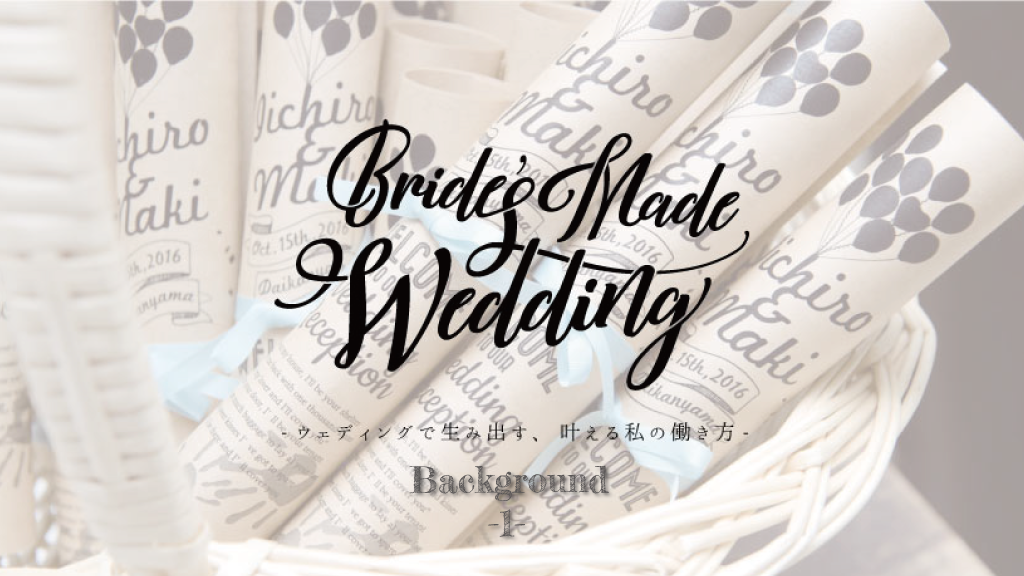 Bride'sMadeWedding -1- こんな想いではじまりました