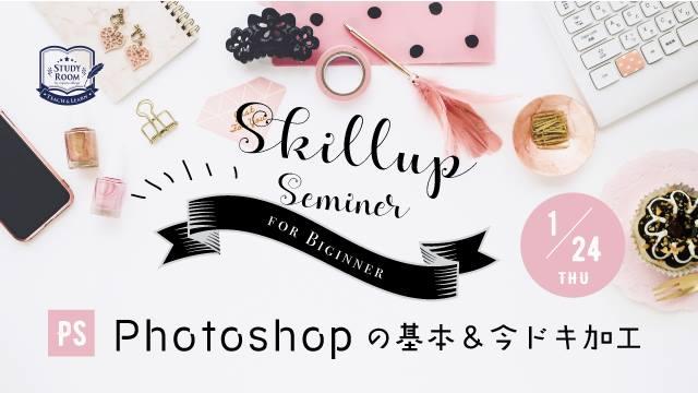 女性クリエイターの為の月イチ勉強会★Photoshopを使いこなそう!