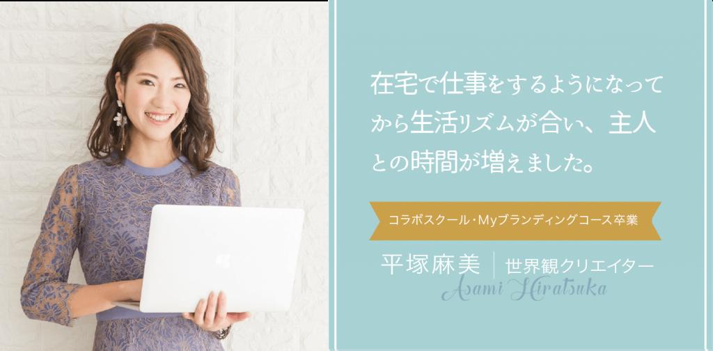 卒業生の平塚麻美さんの声です