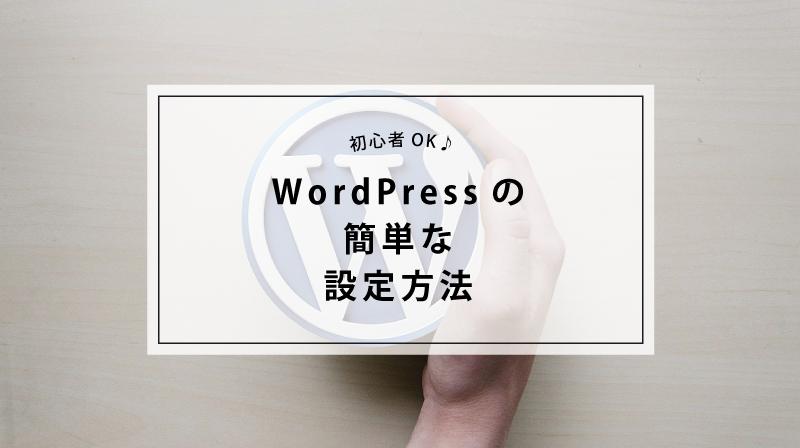 初心者向けWordPressの簡単な設定方法ブログアイキャッチ