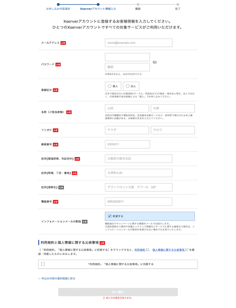 初心者向けWordPressの簡単な設定方法ブログ画像③