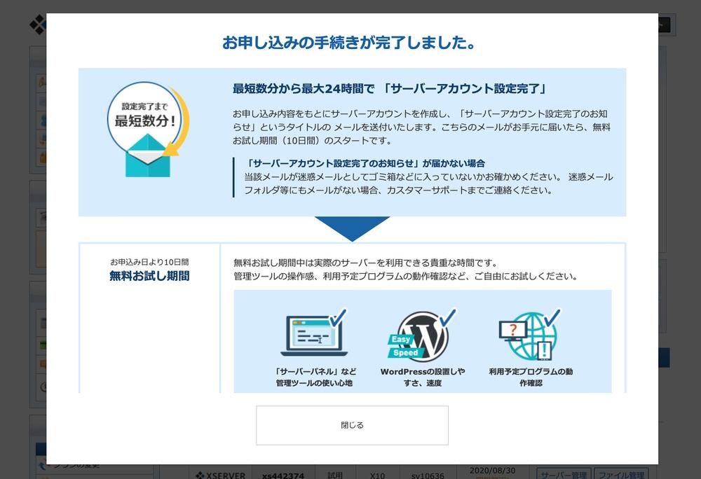 初心者向けWordPressの簡単な設定方法ブログ画像④