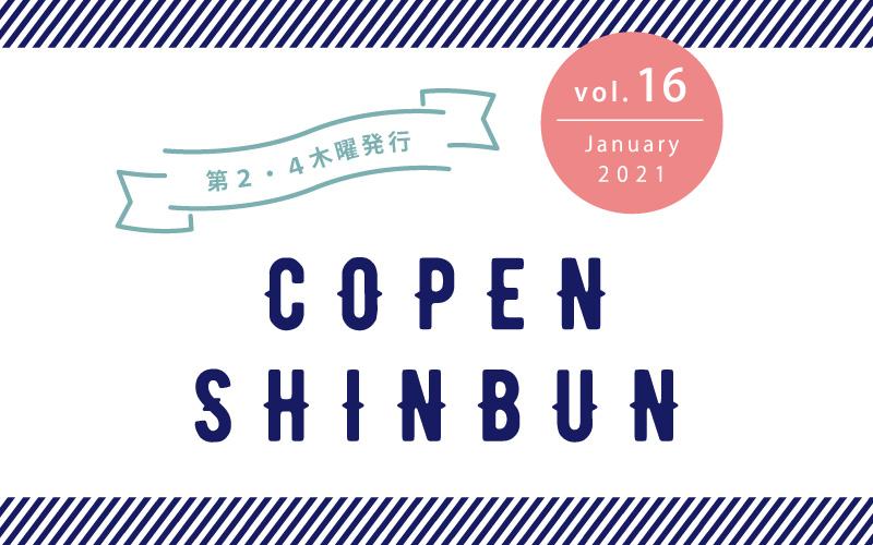 shinbun_eyecatch