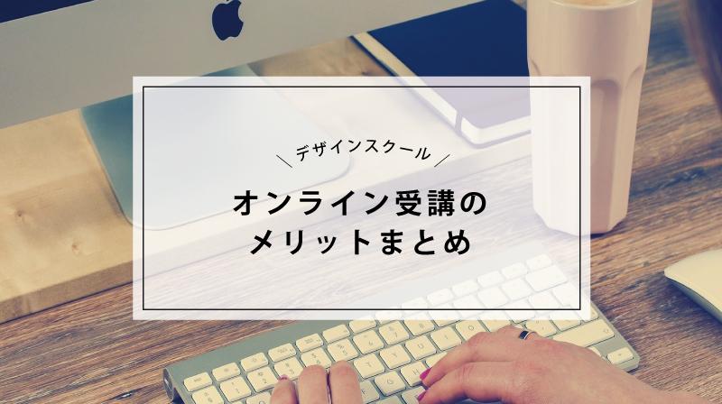 デザインスクールのオンライン受講メリットまとめ のブログアイキャチ画像です