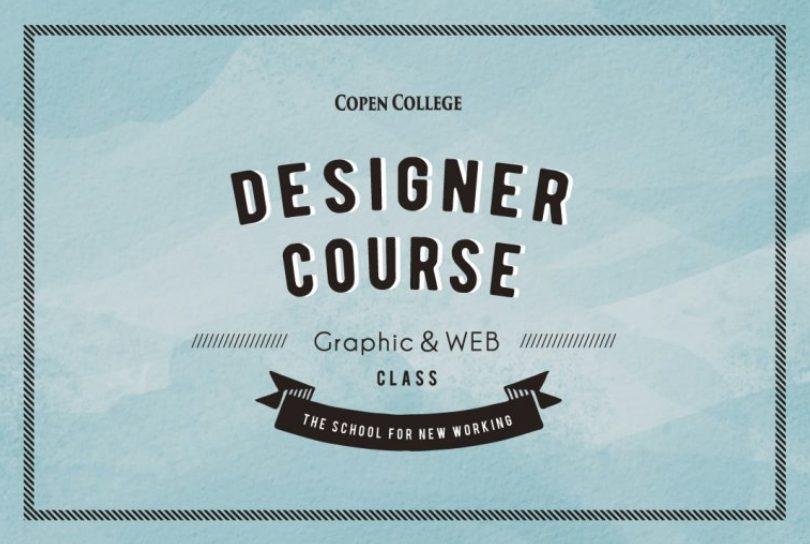 卒業生の不安解消!ビジカ様のデザインのお仕事紹介・デザイナーコースリンク画像