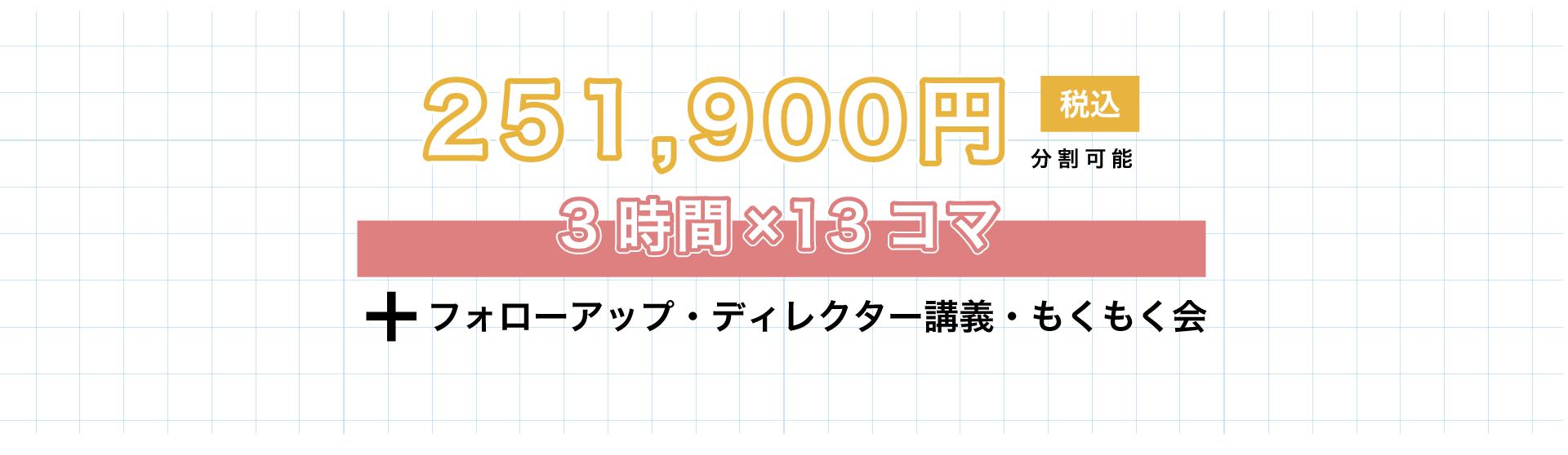 251900円 税込み分割可能 3時間x13コマ フォローアップ、ディレクター講義、もくもく会