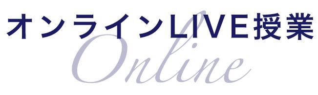 オンラインLIVE授業